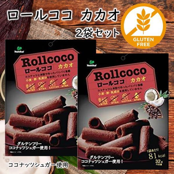 【メール便送料無料】 ロールココカカオ32g 2個セット