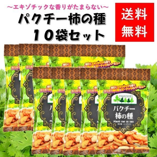 パクチー柿の種45g 10袋セット