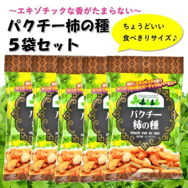 パクチー柿の種45g 5袋セット