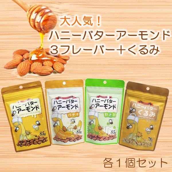 ハニーバター アーモンド ・クルミ 4種セット