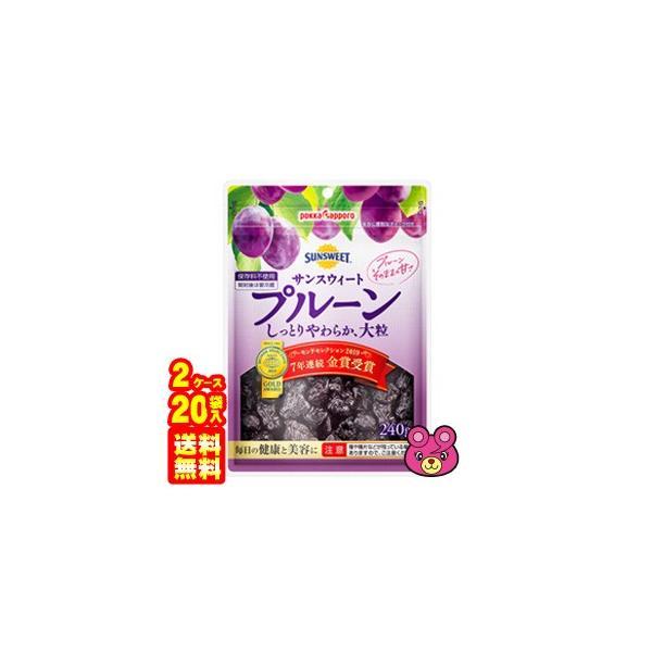 ポッカサッポロ サンスウィート プルーン 240g×10袋入×2ケース:合計20袋 /食品