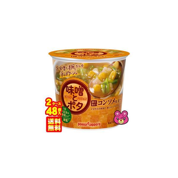 ポッカサッポロ 味噌とポタ 味わいコンソメ仕立て 20.9g×24個入×2ケース:合計48個 /食品