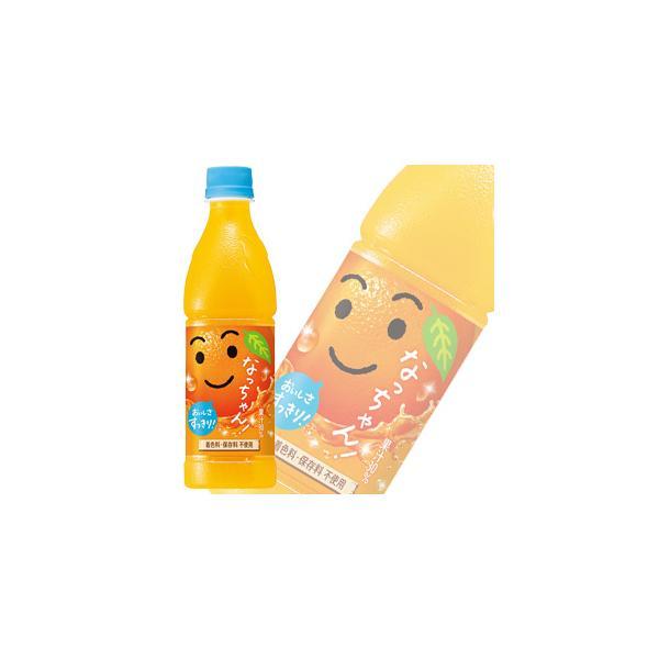 サントリー なっちゃん オレンジ PET 425ml×24本入×2ケース:合計48本 冷凍兼用ボトル /飲料