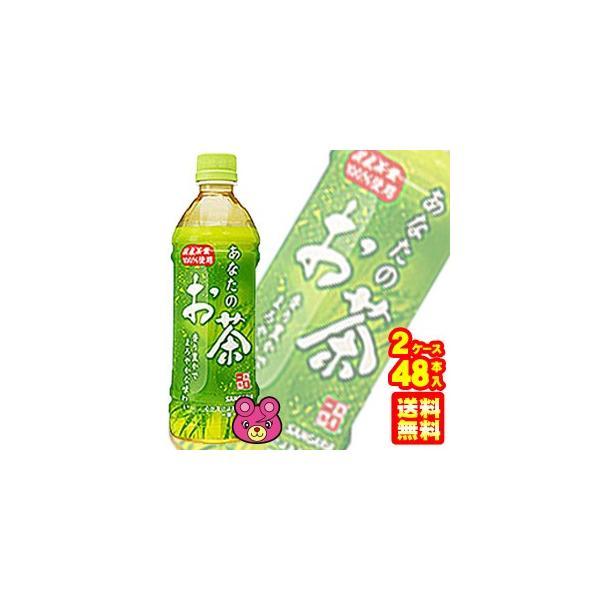 サンガリア あなたのお茶 PET 500ml×24本入×2ケース:合計48本 冷凍兼用ボトル /飲料
