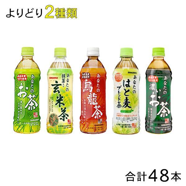 サンガリアあなたのお茶シリーズPET500ml各種24本入×よりどり2種類/セット(合計:48本)/飲料