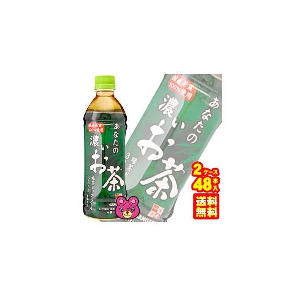 サンガリア あなたの濃いお茶 PET 500ml×24本入×2ケース:合計48本 冷凍兼用ボトル /飲料
