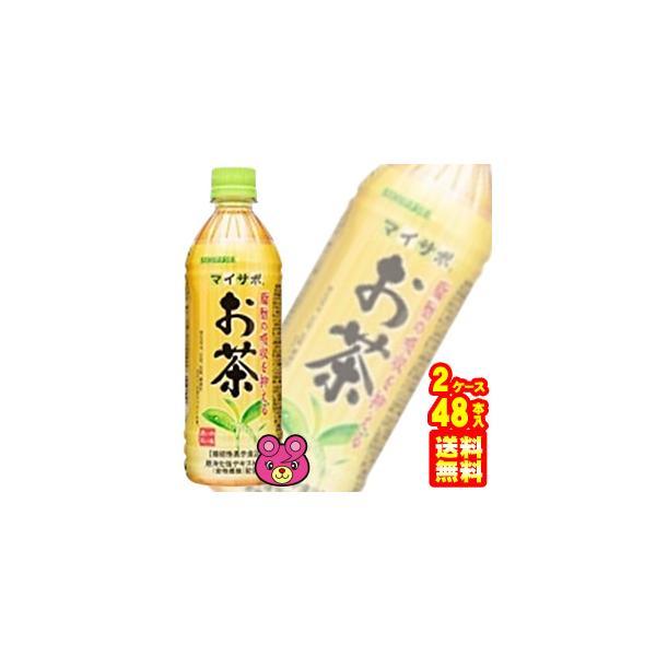 サンガリア マイサポ お茶 PET 500ml×24本×2ケース:合計48本 冷凍兼用ボトル /飲料