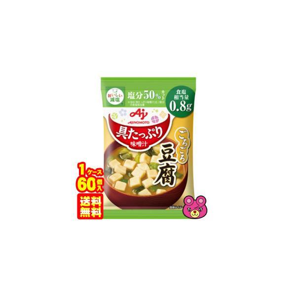 味の素 具たっぷり味噌汁 豆腐 減塩 1食×60個入 みそ汁 とうふ /食品