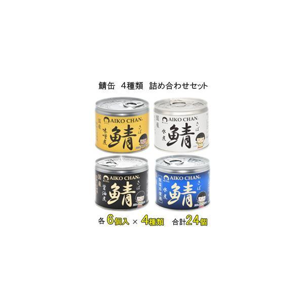 伊藤食品 AIKO CHAN 鯖 味噌煮・水煮・醤油煮・鯖水煮食塩不使用 6号缶 各6個入×4種類:合計24個 さば缶 サバ缶 鯖缶 食べ比べ /食品