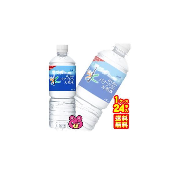 富士山のバナジウム天然水 600ml×24本 PET