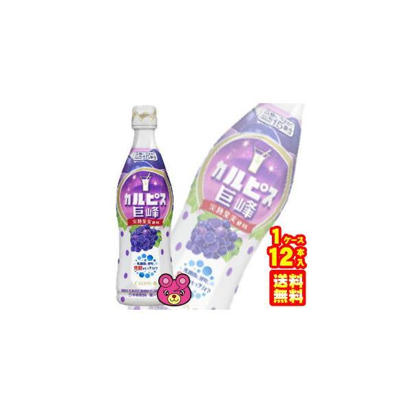アサヒ カルピス 完熟巨峰 ピースボトル 470ml×12本入 5倍希釈タイプ /飲料