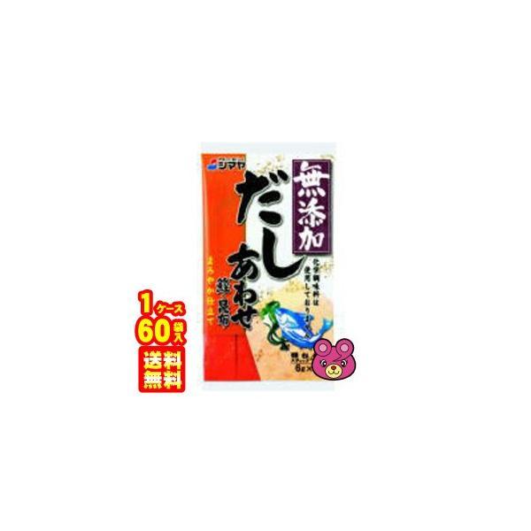 シマヤ 無添加だし あわせ 顆粒 42g(6g×7本)×60袋入 /食品