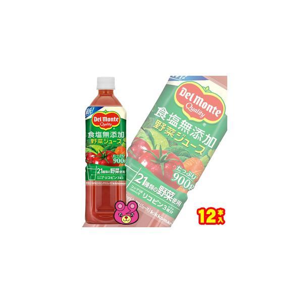 キッコーマン デルモンテ 食塩無添加 野菜ジュース PET 900g×12本入 /飲料