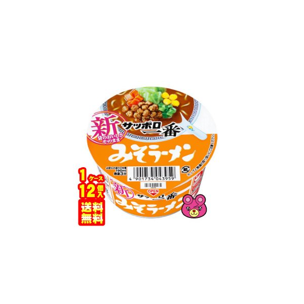 サンヨー食品 サッポロ一番 みそラーメンミニどんぶり 47g×12個入 /食品