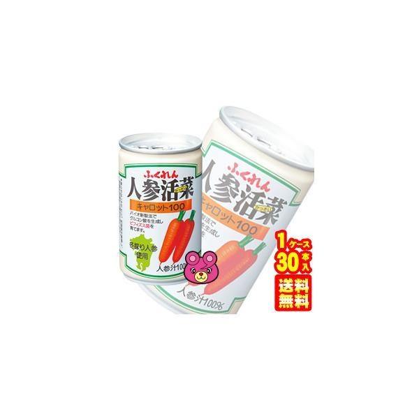 ふくれん 人参活菜 缶 160g×30本入 にんじん かっさい /飲料