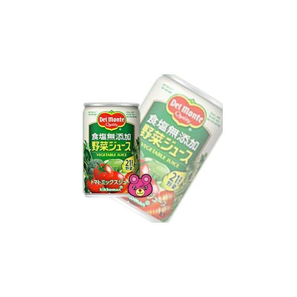 キッコーマン  デルモンテ 食塩無添加 野菜ジュース 缶 160g×20本入 /飲料