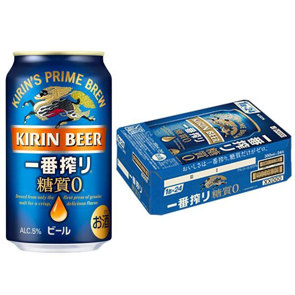 キリン 一番搾り 糖質ゼロ 缶 350ml×24本入×2ケース:合計48本 /お酒