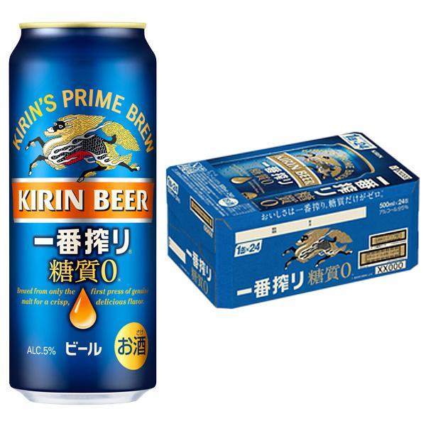 キリン 一番搾り 糖質ゼロ 缶 500ml×24本入×2ケース:合計48本 /お酒