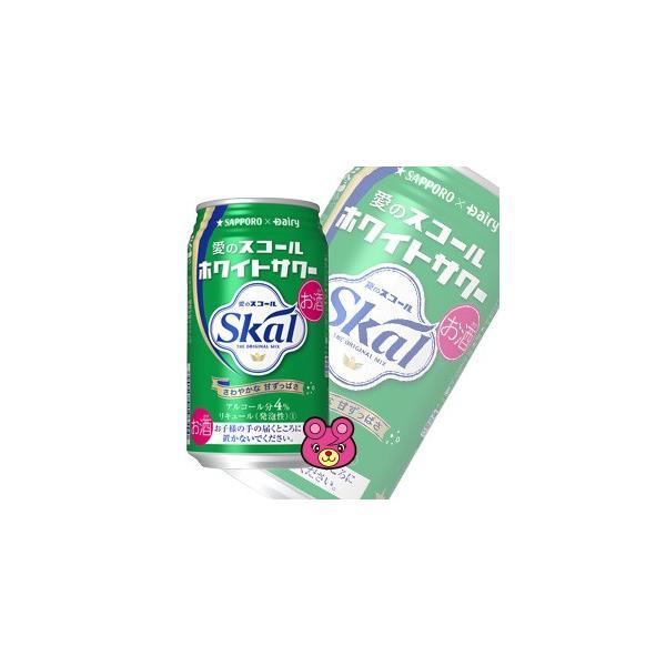 サッポロ愛のスコールホワイトサワー缶340ml×24本入スコールスコールサワー/お酒