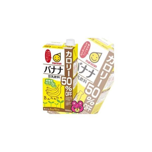 .マルサンアイ 豆乳飲料 バナナ カロリー50%オフ 紙パック 1000ml×6本入 /飲料/HF
