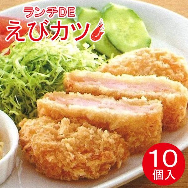 ランチDEえびカツ 90g 10個入 タイ産 エビカツ 海老カツ /要冷凍/クール便/食品:林商店