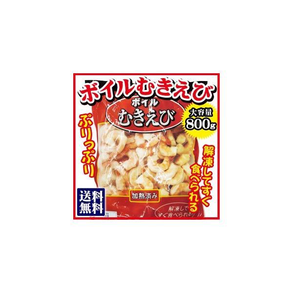ボイル むきえび 800g タイ産 海老 エビ ムキエビ /要冷凍/クール便/食品:林商店