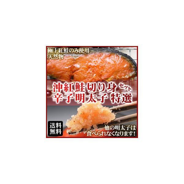 沖紅鮭切り身と辛子明太子特選セット /沖紅鮭切り身100g×3、辛子明太子特選300g/要冷凍/クール便/食品:林商店