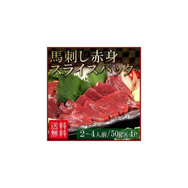 馬刺し 赤身 スライスパック 50g×4P /要冷凍/クール便/食品:フジチク