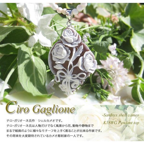 Ciro Galione作 シェルカメオ K18WGカメオ ペンダントトップ【美しい薔薇の花束】