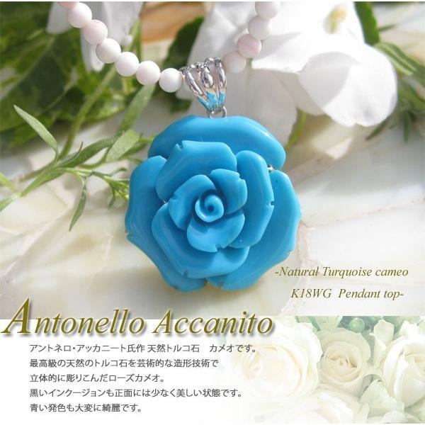 カメオ ペンダント Antonello Accanito作 天然ターコイズ(トルコ石) K18WGペンダントトップ 【幸せのブルーローズ】
