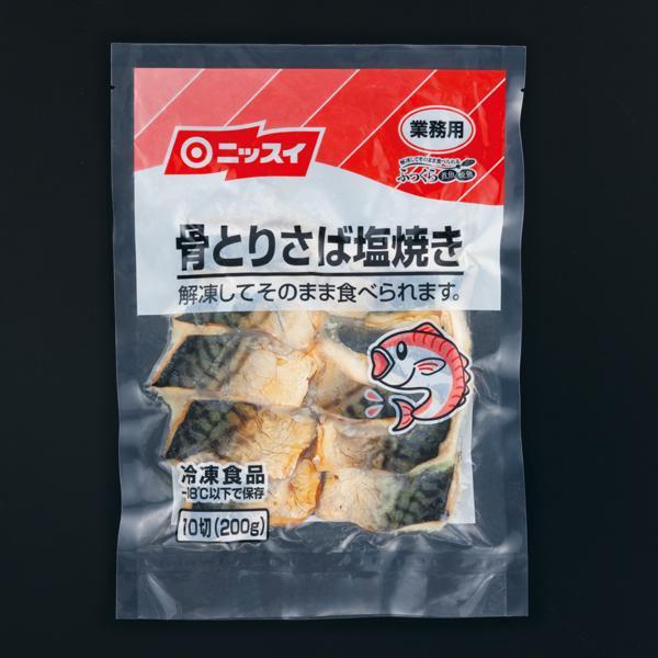骨とりさば塩焼き 200g(10切)煮魚 ポイント消化 業務用 冷凍食品 ニッスイ 1001000 03
