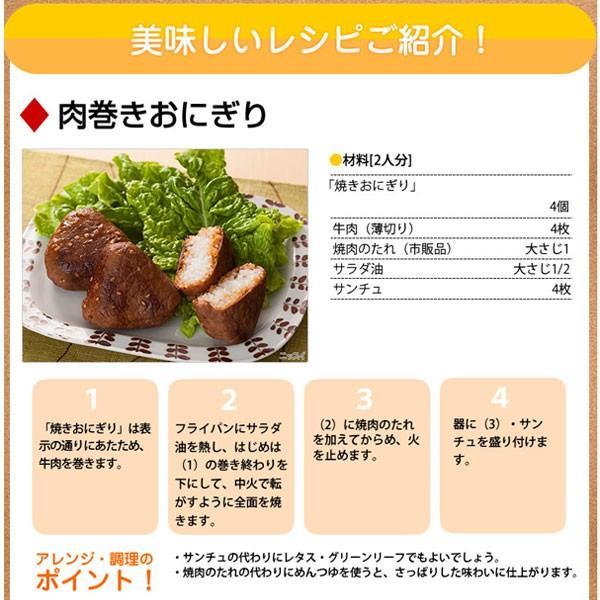 おにぎり 冷凍食品 お弁当 おかず 焼きおにぎり 国産米 500g 10個入り ニッスイ 1001000 05