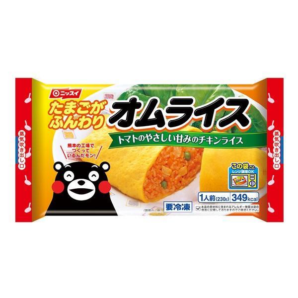 オムライス 1人前 チキンライス ふんわり玉子 完熟トマトの甘み 冷凍食品 ニッスイ|1001000