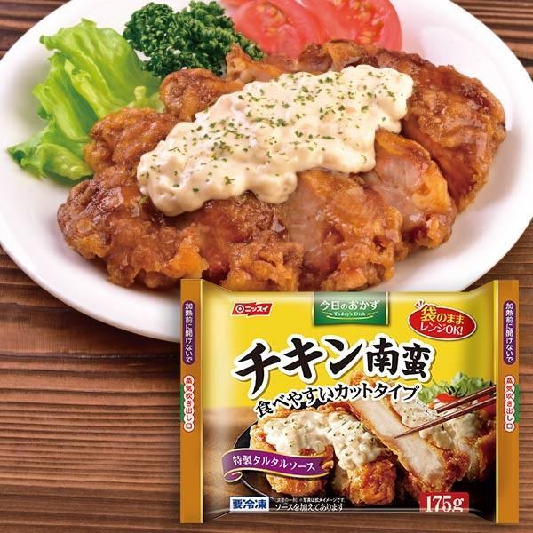 チキン南蛮 特製タルタルソース 今日のおかず お弁当 食べやすいカットタイプ 冷凍食品 ニッスイ|1001000