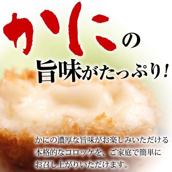 クリーミーコロッケ(かに入)10個(700g)シェフズダイナー カニクリーム フライ 揚げ物 業務用 冷凍食品 ニッスイ|1001000|02