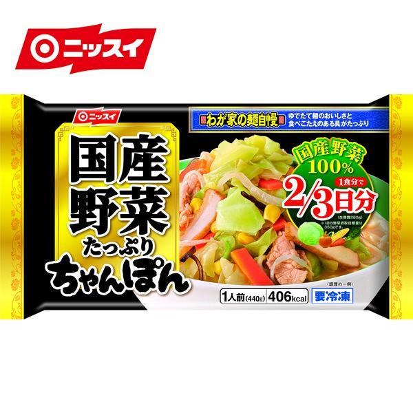 冷凍食品 ちゃんぽん 国産野菜たっぷりちゃんぽんR 1人前(440g)