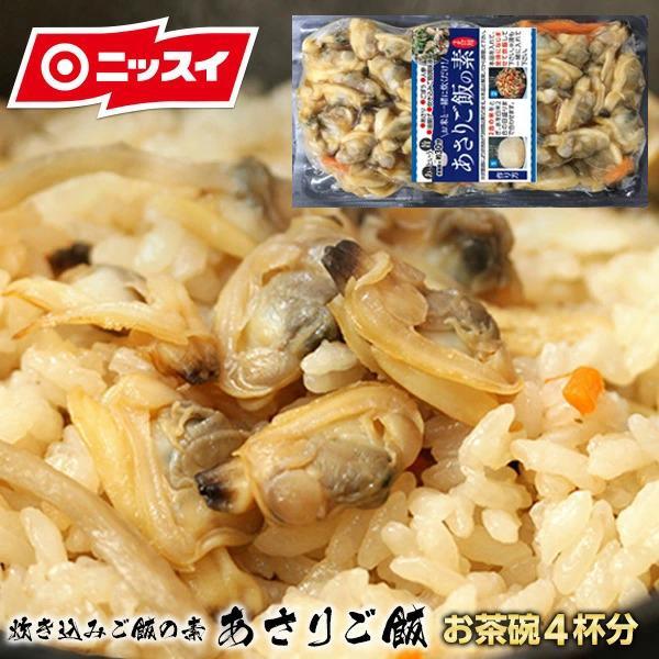 敬老の日 敬老 冷凍食品 炊き込みご飯の素(あさりご飯の素)250g