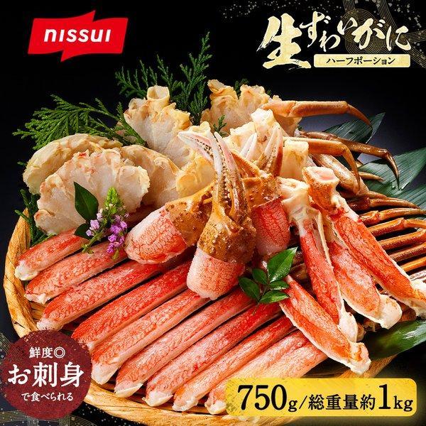 蟹 カニ ズワイガニ ポーション かに 生ずわいがにハーフカット 約650g ニッスイ お取り寄せグルメ 海鮮 送料無料 内祝