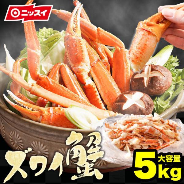 お歳暮 御歳暮 蟹 カニ ずわい蟹 ずわいがに ズワイガニ ニッスイ かに ボイル 脚 肩 総重量約5kg  海鮮 ギフト 送料無料 内祝
