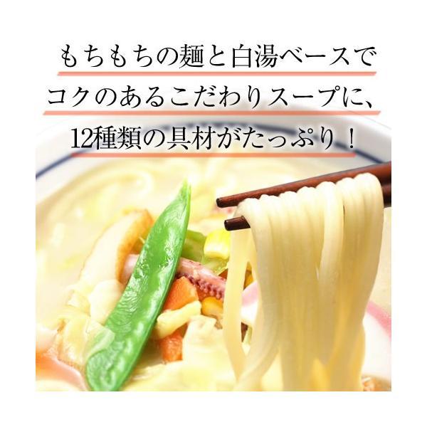 ちゃんぽん 4食セット わが家の麺自慢シリーズ ちゃんぽん麺 スープ ニッスイ 冷凍食品 1001000 03