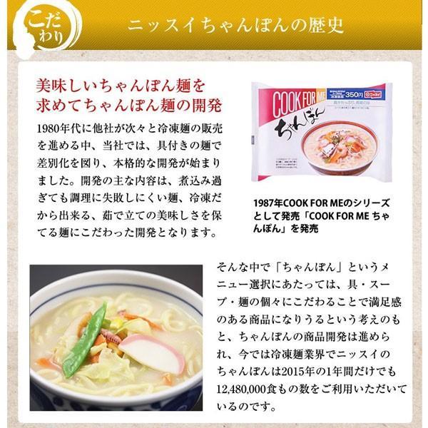 ちゃんぽん 4食セット わが家の麺自慢シリーズ ちゃんぽん麺 スープ ニッスイ 冷凍食品 1001000 04