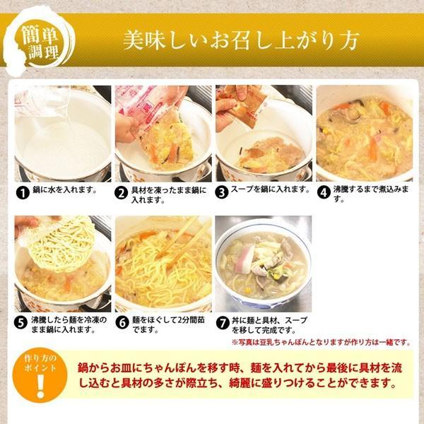 ちゃんぽん 4食セット わが家の麺自慢シリーズ ちゃんぽん麺 スープ ニッスイ 冷凍食品 1001000 05