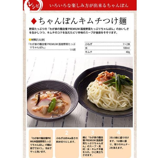 ちゃんぽん 4食セット わが家の麺自慢シリーズ ちゃんぽん麺 スープ ニッスイ 冷凍食品 1001000 06