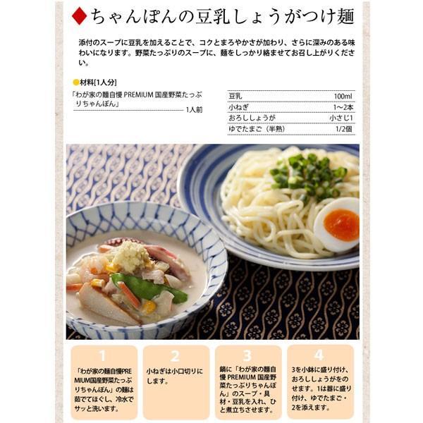 ちゃんぽん 4食セット わが家の麺自慢シリーズ ちゃんぽん麺 スープ ニッスイ 冷凍食品 1001000 07
