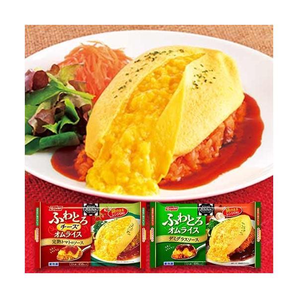 ふわとろオムライス デミグラスソース&ふわとろチーズオムライス 完熟トマトソース 2種セット|1001000