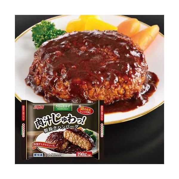 粗挽きハンバーグ デミグラスソース 2袋 冷凍食品 お弁当 今日のおかず 惣菜 ニッスイ|1001000