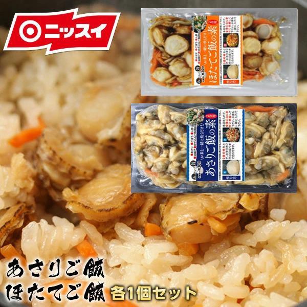 お歳暮 御歳暮 冷凍食品 炊き込みご飯の素2パックセット(あさり・ほたて各1個)
