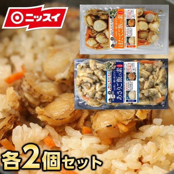 お歳暮 御歳暮 冷凍食品 ニッスイ 炊き込みご飯の素4パックセット(あさり・ほたて各2個)お弁当 おかず 味付きごはん 買い置き