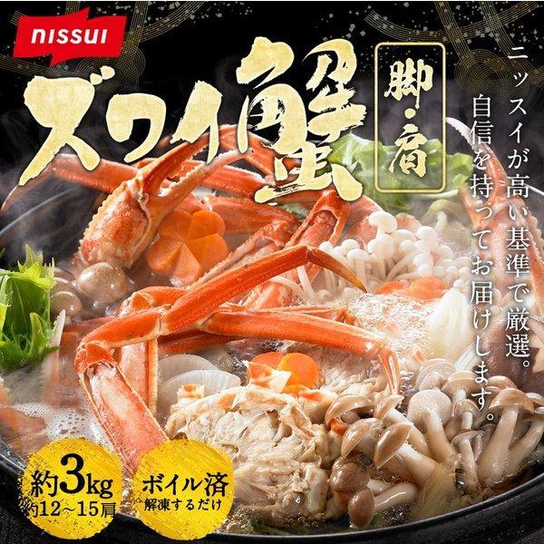 蟹 かに カニ ずわい蟹 ズワイガニずわいがに ボイル 脚肩 総重量 約1kg(4〜5肩) 3箱セット  ニッスイ 送料無料 ギフト 海鮮