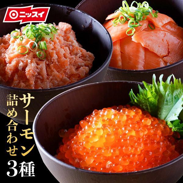 サーモン詰め合わせ3種セット いくら いくら醤油漬け サケ 鮭 サーモン とろサーモン サーモントラウト鮭とろ サーモントラウト鮭スライス
